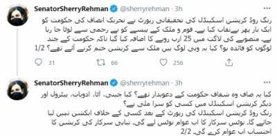 پی پی پی کی نائب صدر اور سینیٹر شیری رحمان کا سماجی رابطے کی و یب سائٹ ٹوئٹر پر ٹوئٹ