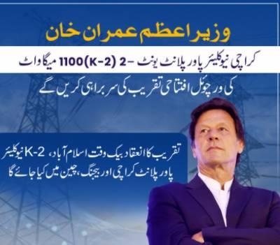 وزیر اعظم عمران خان آج کراچی نیوکلیئر پاور پلانٹ یونٹ 2 (K-2) کے افتتاح کی تقریب میں مہمان خصوصی ہوں گے