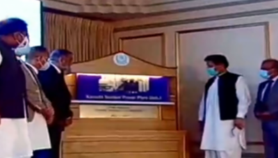 وزیراعظم کا کراچی ایٹمی بجلی گھر کے دوسرے یونٹ کے ٹوکاافتتاح