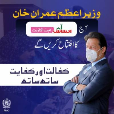 وزیر اعظم عمران خان آج احساس سیونگ والٹس (احساس بچت بنک اکاؤنٹ) کا اسلام آباد سے آغاز کریں گے