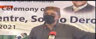 سندھ کے عوام کو ان کے گھروں کے قریب نادرا دفاتر کی سہولت فراہم کرینگے:وفاقی وزیر اسد عمر