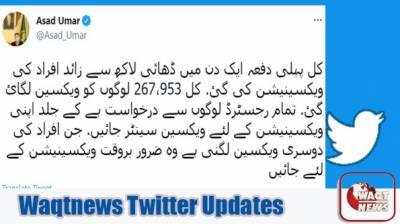 اسلام آباد:وفاقی وزیر اسد عمر کاٹویٹ: کل پہلی دفعہ ایک دن میں ڈھائی لاکھ سے زائد افراد کی ویکسی نیشن کی گئی