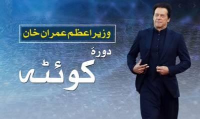 وزیراعظم عمران خان آج کوئٹہ اور زیارت کا ایک روزہ دورہ کریں گے