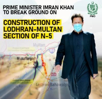 وزیر اعظم عمران خان آج اسلام آباد میں لودھراں تا ملتان شاہراہ کی اپ گریڈیشن و بحالی منصوبے کی سنگ بنیاد تقریب میں بطور مہمان خصوصی شرکت کریں گے