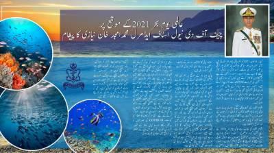 عالمی یوم بحر2021 کے موقع پر پاک بحریہ کے سربراہ ایڈمرل محمد امجد خان نیازی کا پیغام