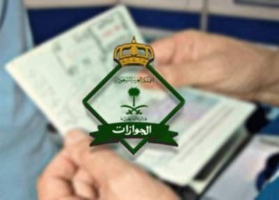 سعودی حکومت کا پاکستان سمیت 20ممالک کو وزٹ ویزے میں توسیع کی سہولت دینے کا اعلان