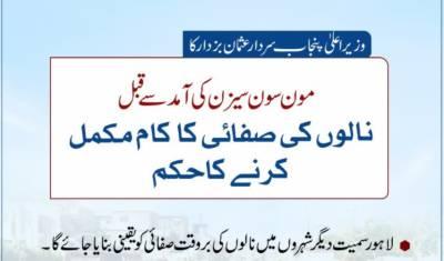 وزیراعلیٰ پنجاب سردار عثمان بزدارکا مون سون سیزن کی آمد سے قبل نالوں کی صفائی کا کام مکمل کرنے کاحکم
