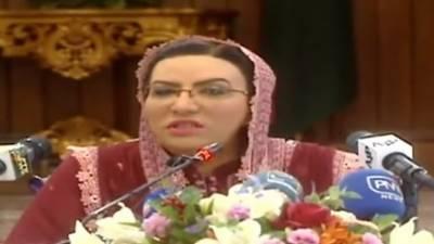 پنجاب کابینہ نے نئی سپورٹس پالیسی کی منظوری دے دی:معاون خصوصی اطلاعات پنجاب ڈاکٹر فردوس عاشق اعوان
