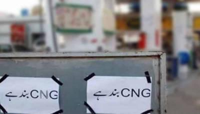 سندھ میں صنعتوں اور سی این جی سٹیشنز کو گیس کی فراہمی معطل