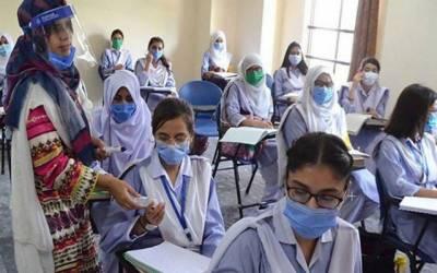 تعلیمی اداروں میں گرمیوں کی چھٹیوں کا اعلان