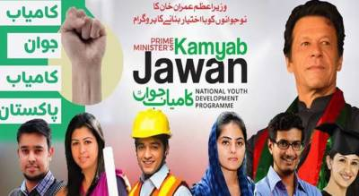 وفاقی حکومت کا ''کامیاب پاکستان پروگرام'' فوری شروع کرنے کا اعلان