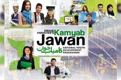کامیاب جوان پروگرام کے ذریعے قرضوں کی تقسیم، نوجوانوں میں 15ارب روپے کی تقسیم کا عمل مکمل