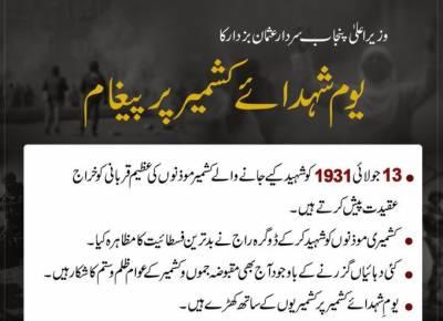 وزیراعلیٰ پنجاب سردار عثمان بزدار کا یوم شہدائے کشمیر پر پیغام