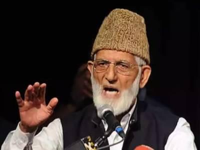 کشمیری عوام بھارتی جارحیت کے نتیجے میں مطالبہ آزادی سے کبھی سرنڈر نہیں کریں گے۔سید علی گیلانی