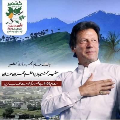وزیراعظم عمران خان آج بھمبر اور میر پور میں جلسہ سے خطاب کریں گے