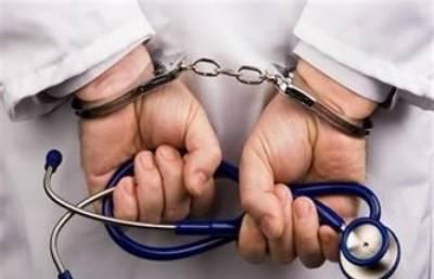 12 سال سے جعلی ڈاکٹر بن کر لوگوں کو لوٹنے والا شخص گرفتار