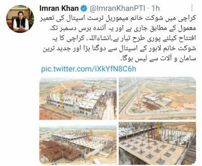 شوکت خانم میموریل ٹرسٹ ہسپتال کراچی کےدسمبر2022 تک افتتاح کیلئے تمام تیاریاں مکمل ہیں:وزیر اعظم
