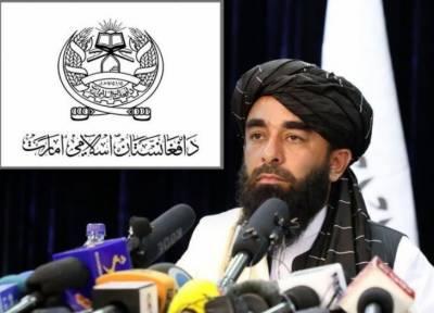طالبان نے افغانستان میں امارتِ اسلامی قائم کرنے کا اعلان کردیا