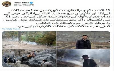 وزیر اعظم نے سوشل میڈیا پرشہید ہیرو جمشید اقبال اور جنگلات کی تصاویر شیئر کرکے خراج تحسین پیش کیا۔