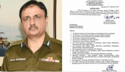 آئی جی پنجاب کی تبدیلی کا نوٹی فکیشن جاری ، انعام غنی آئی جی ریلوے پولیس تعینات