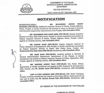 پنجاب حکومت نے پولیس سروس آف پاکستان گریڈ 21 گریڈ 20 اور گریڈ 19 کے ایڈیشنل آئی جی اور ڈی آئی جی عہدہ کے 6 پولیس افسران کے تقروتبادلے کے احکامات جاری