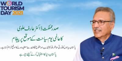 صدر مملکت ڈاکٹر عارف علوی کا عالمی یوم سیاحت کے موقع پر پیغام