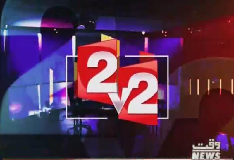 2vs2 16 April 2018