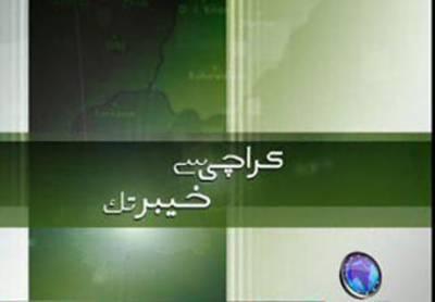Karachi Say Khyber Tak 20 September 2011