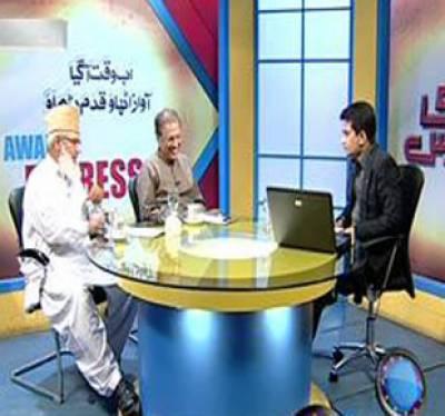 Awami Express 27 September 2011