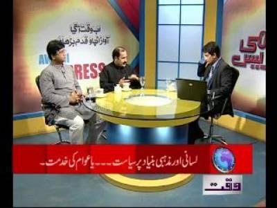 Awami Express 19 October 2011