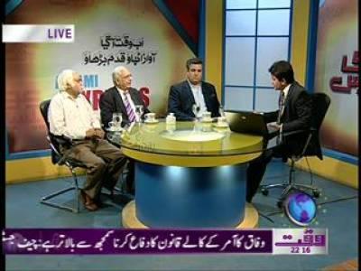 Awami Express 21 November 2011