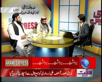 Awami Express (Bardasht---Bardasht---Bardasht) 14 December 2011