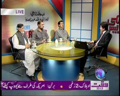 Awami Express 19 December 2011