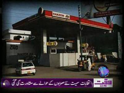 Salamat Rahey Pakistan 06 January 2012