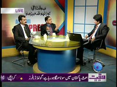 Awami Express 10 January 2012