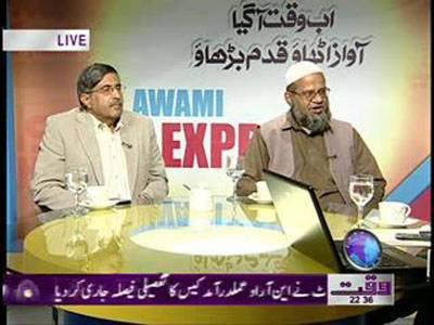 Awami Express 17 January 2012
