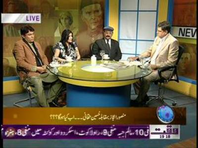 News Desk (Current Political Situation) 20 January 2012