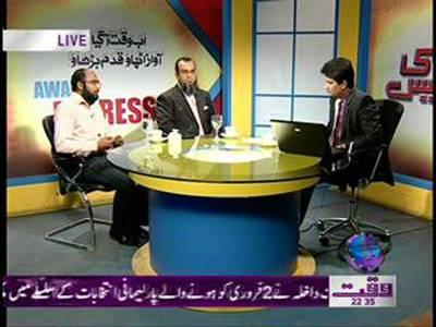 Awami Express 01 February 2012