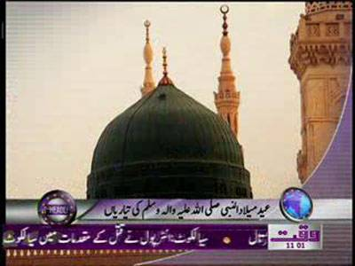 Salamet Rahey Pakistan 03 February 2012