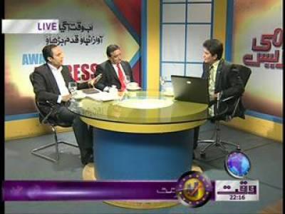 Awami Express 06 February 2012