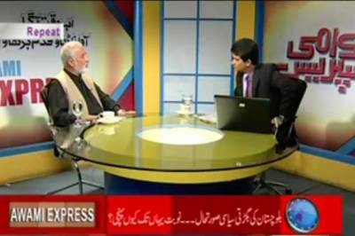 Awami Express (Balochistan Problems) 21 February 2012