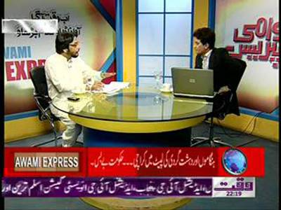 Awami Express 28 March 2012