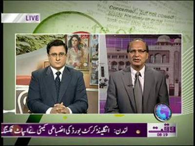 Nawaiwaqt Today 07 April 2012