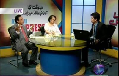 Awami Express 24 April 2012