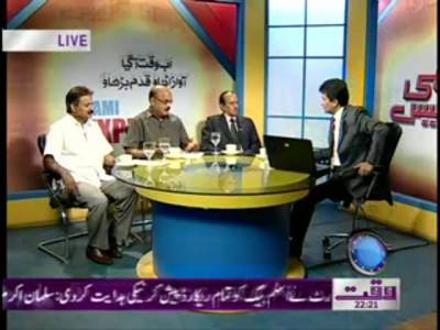 Awami Express (Contempt of Court Case---Time of Decision Has Come) 25 April 2012