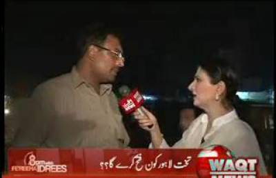 8pm with Fareeha Idrees (Which Party Will Form Next Government in Punjab?) 24 August 2012