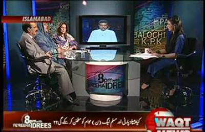 8pm with Fareeha Idrees (Federal or Punjab Govt:Who Served the Poeple of Pakistan?) 05 September 2012