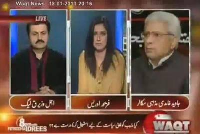 8pm With Fareeha Idrees (Doctor Tahir Ul Qadri Long March,Analysis and Results) 18 January 2013