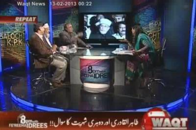 8pm With Fareeha Idrees (Doctor Tahir Ul Qadri Case in SC and Dual Nationality) 12 February 2013