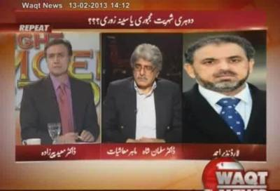 Tonight With Moeed Pirzada (Dual Nationality) 12 February 2013